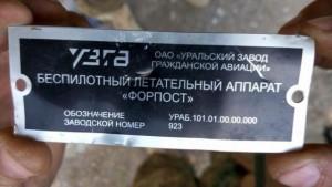 BILLEDBEVIS: Det ukrainske forsvaret la fram billedbevis av en metallplate som viser at en av dronene etter alt å dømme er produsert i Russland, og har serienummeret 923.